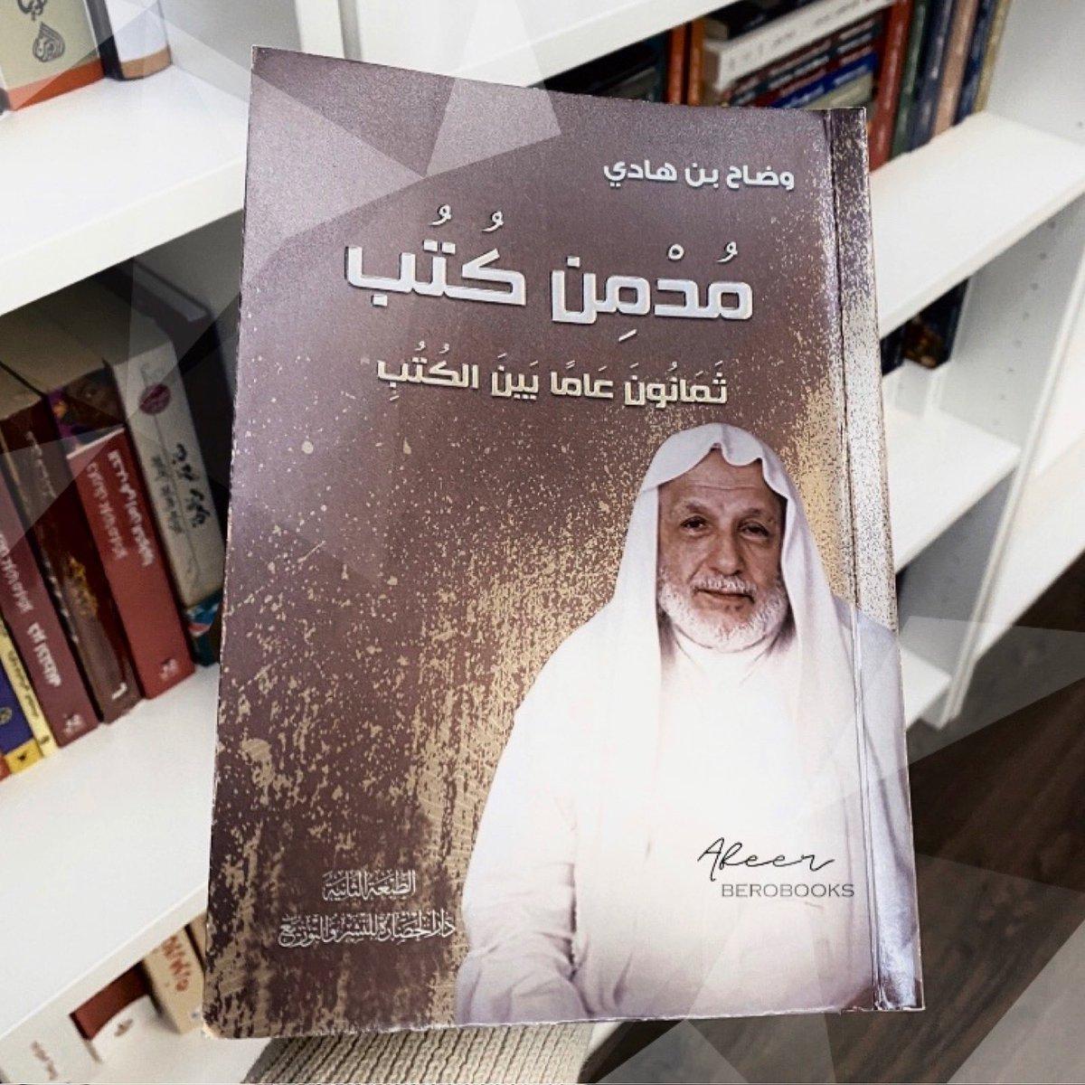 مدمن كتب وضاح بن هادي pdf